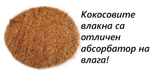 Кокосови влакна