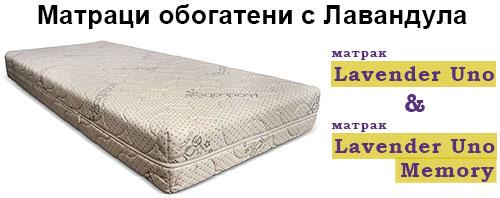 Матраци Lavender Uno и Lavender Uno Memory