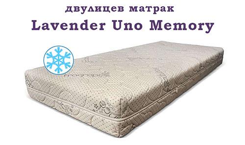 Матрак Lavender Cool Memory