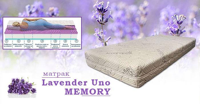Матрак Lavender Uno Memory