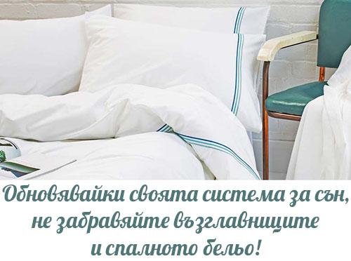 Система за сън - възглавници