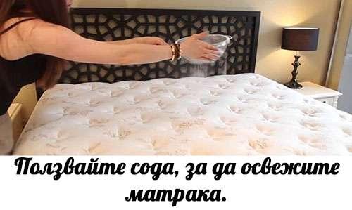 Почистване на матрак със сода