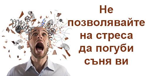 Сън и стрес