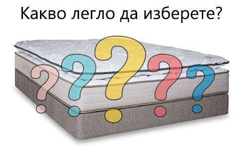 Какво легло да изберем?