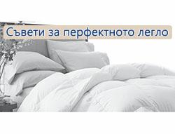 Перфектното легло