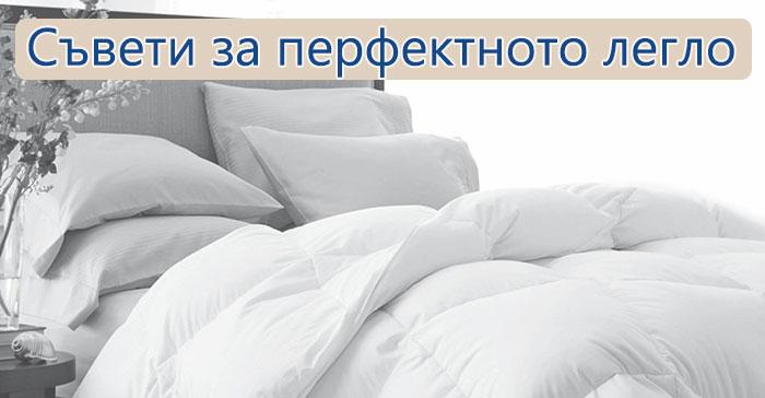 Съвети за перфектното легло