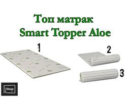 Топ матрак - Smart Topper Aloe iSleep
