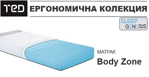 Матрак Body Zone