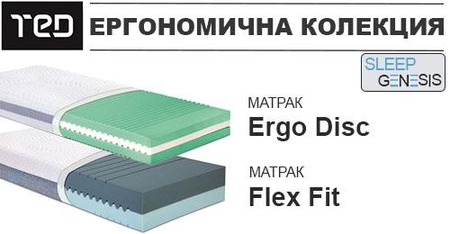 Матраци - Flex Fit и Ergo Disc