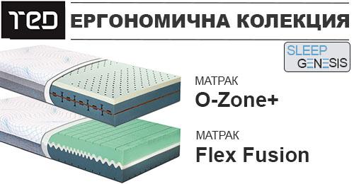 Матраци - O-zone и Flex Fusion