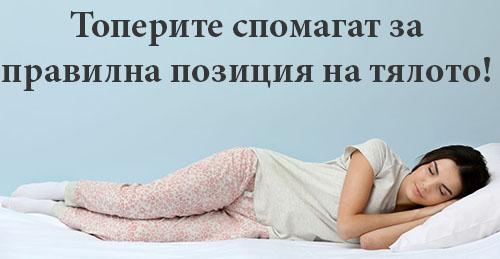 Топ матраци - позиция на сън