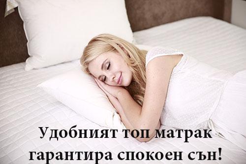 Топ матрак - сън