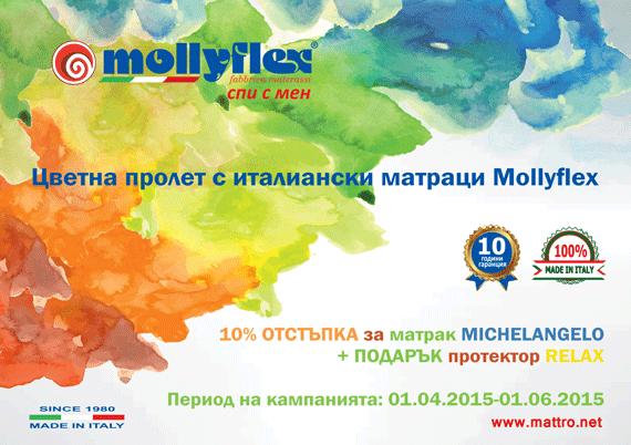 Промоция - матраци Mollyflex