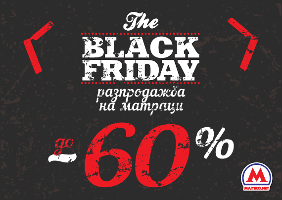 BLACK FRIDAY - матраци