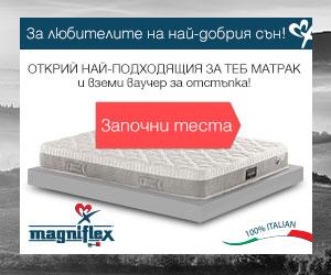 Матраци Магнифлекс - тест