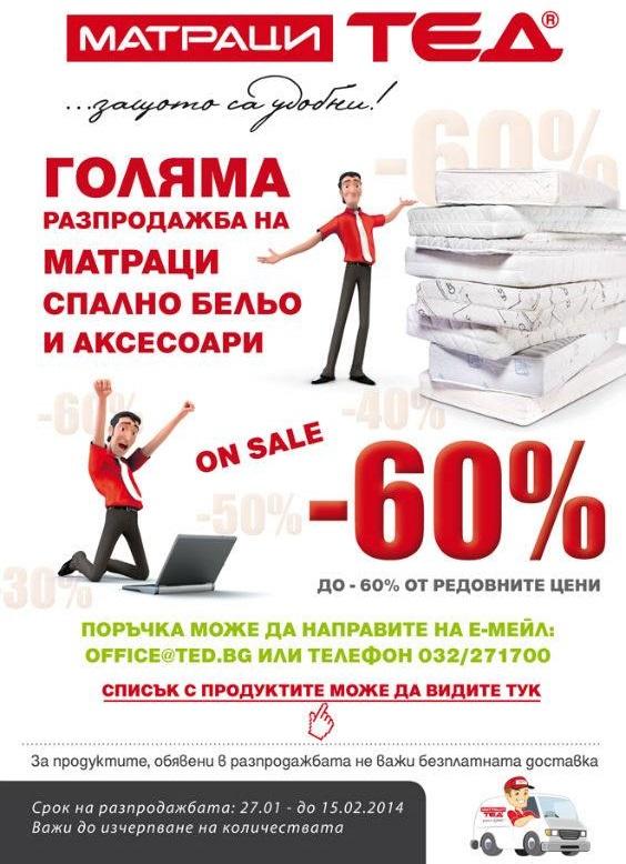 разпродажба на матраци Матраци ТЕД   Разпродажба! | Matraci online.bg разпродажба на матраци