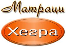 Матраци Хегра - лого