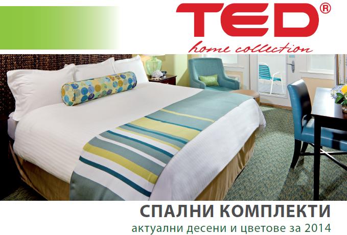 Спални комплекти - Матраци ТЕД