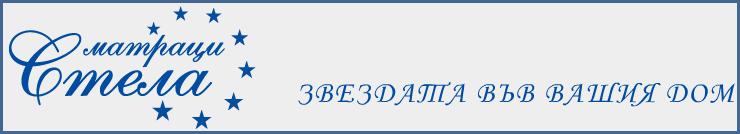матраци стела с маринка Матраци Стела | Matraci online.bg матраци стела с маринка