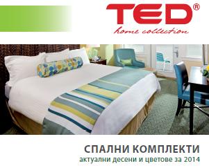 Спално бельо ТЕД - нова колекция