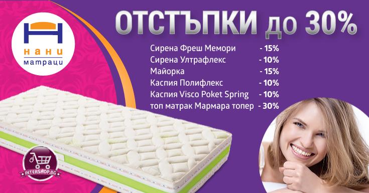 Матраци НАНИ - промоция