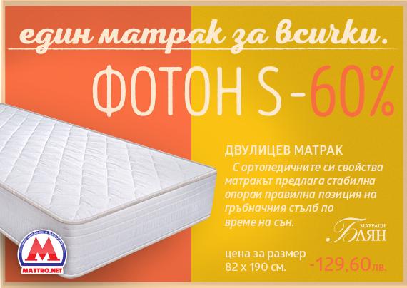 Матрак Фотон S - промоция