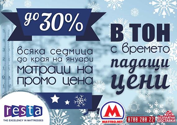 Матраци Resta - Зимно Намаление