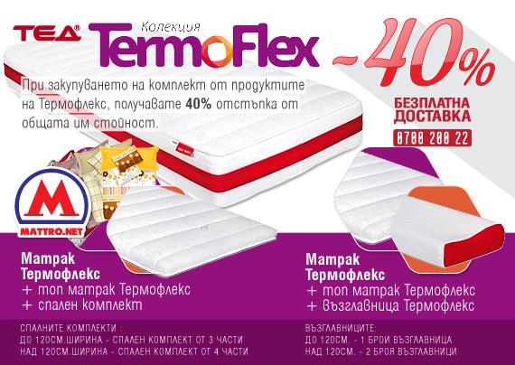 Колекция Термофлекс - промоция
